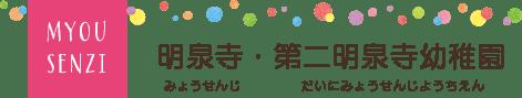 明泉寺・第二明泉寺幼稚園