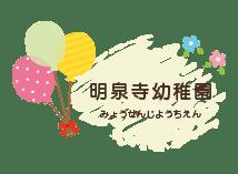 明泉寺幼稚園