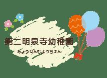 第二明泉寺幼稚園